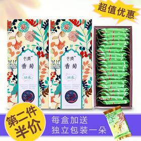 【第二件半价】梨香菊花茶 清肝明目 清朝贡品 一朵一泡 香味持久  独立包装 20朵/盒
