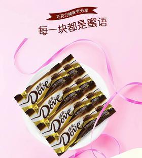 德芙丝滑牛奶巧克力礼盒装224g*2盒喜糖生日情人节礼物榛仁多口味