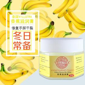 【修复手足干裂神器】泰国Villutra香蕉膏,冬天常备 20g  热卖