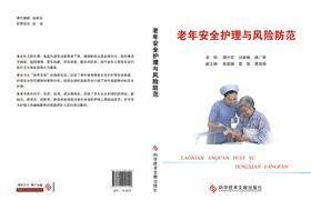 老年安全护理与风险防范 周中苏 刘复林 唐广良主编 科技文献出版社