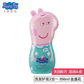 小猪佩奇二合一 洗发水  洗发护发 给宝宝双层保护