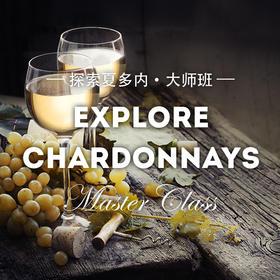 【大师班门票】探索夏多内大师班 【Ticket】 Explore Chardonnays Masterclass