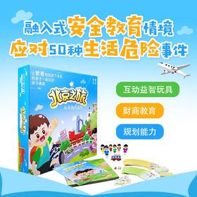 玩童 北京之旅桌游【买即赠:四大发明桌游】