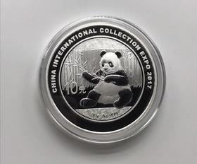 【最后几枚】2017年中国国际集藏文化博览会熊猫加字银币