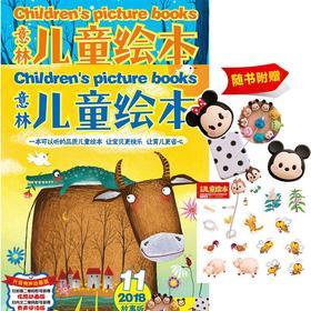 意林儿童绘本 2018年11月上下 随书附赠 精美赠品 扫码领取有声动画版啦 让宝贝更快乐让育儿更省心