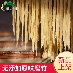 香畴|腐竹300g  谦益农场自然农法黄豆加工豆腐皮豆香浓郁零添加