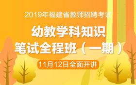 2019年福建省教师招聘笔试 幼教专业全程班 笔试直播录播课