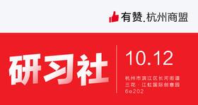 【 杭州商盟】熊猫有礼的食品类单品打造及渠道分发布局 嘉宾:唐利宁 10月11日 第33期活动