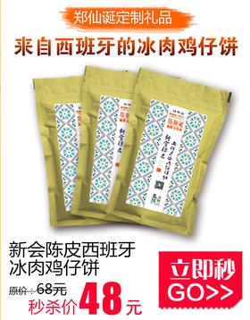 【郑仙诞定制】新会陈皮西班牙冰肉鸡仔饼 10月5日发货