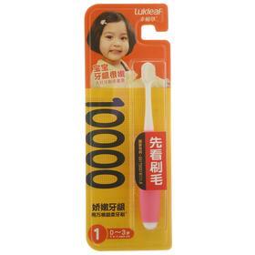 幸福草万根超柔儿童系列牙刷丨万根刷牙柔顺清洁 呵护宝宝娇嫩牙龈 | 1支【严选X个护清洁】