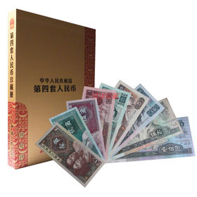 第四版人民币小全套后四同号珍藏册