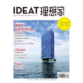 IDEAT理想家 2018年10月刊