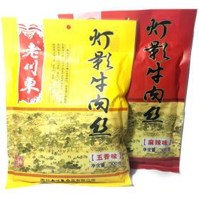 老川东灯影牛肉丝300g成都小吃五香麻辣牛肉零食四川特产