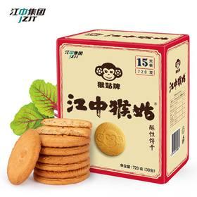 江中猴姑饼干15天装720g 猴头菇饼干酥性 送礼优选