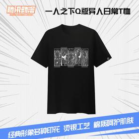 【热销爆款】腾讯动漫官方 一人之下 周边人物Q版冯宝宝儿姐同款T恤