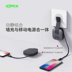 【超级旅行充】IDMIX便携苹果MFI认证快充数据线 自带插头移动电源充电宝 安卓通用