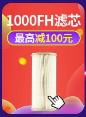 1000FH滤芯