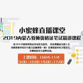 小蜜蜂直播课堂------2019内蒙古教师资格证笔试精讲课程(统一发货日期为10月15日)