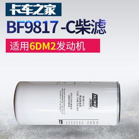 派克BF9817-C柴油滤清器 适用于一汽解放J66DM2发动机 卡车之家