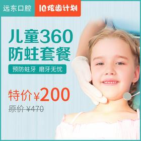 远东 儿童360防蛀牙套餐  购买后到院四楼口腔前台验证使用