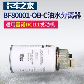 派克BF80001-OB-C油水分离器 适用于东风天龙 雷诺DCI11升发动机 卡车之家