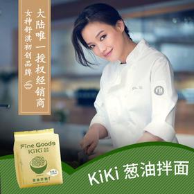 【积分兑换舒淇首创品牌的网红拌面】台湾原装进口手工日晒拌面,每种口味都会带来全新的精致生活