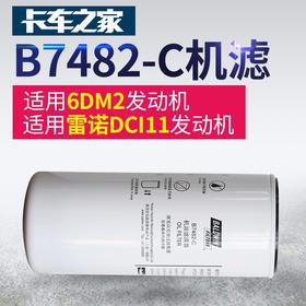 派克B7482-C机油滤清器 适用于东风天龙雷诺DCI11升发动机 卡车之家