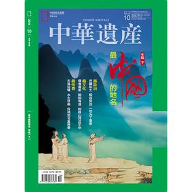 《中华遗产》201810 最中国的地名(下)