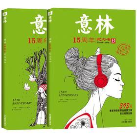 意林15周年纪念书A+意林15周年纪念书B 共2本套装 15周年限量典藏 青春励志 校园文学