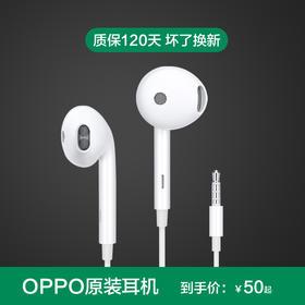 OPPO 原装正品入耳式 MH135  type-c接口/3.5mm美标圆口