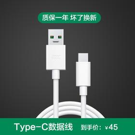 VOOC闪充USB数据线DL129  Type-c闪充线(FindX R17专用)