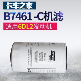 派克B7461-C机油滤清器 适用于一汽解放J66DL2升发动机 卡车之家