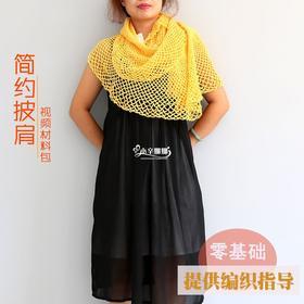 简约披肩编织材料包小辛娜娜钩织成人披肩教程山羊绒毛线钩织披肩