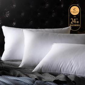 康尔馨【世茂】酒店枕头五星级酒店羽丝绒枕芯 护颈椎助睡眠保健枕高品质