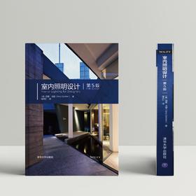 《室内照明设计》第5版 中译本 美国帕森斯设计学院教材
