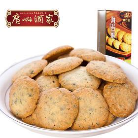 广州酒家 海苔酥  传统零食下午茶办公室点心饼干手信