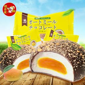 众星燕麦弹性巧克力 |芒果夹心 软甜糯香 |60包/箱【严选X休闲零食】