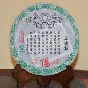 2010年盧铸勲蝙福金钱熟饼400g