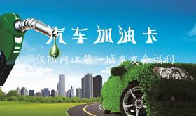 内江第一城车友会福利——60元抢100元中国石油充值加油卡