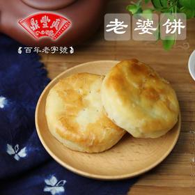 【老婆饼140g袋装】 东北特产休闲小吃 办公室必备零食