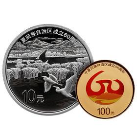 宁夏回族自治区成立60周年金银币·中国人民银行发行