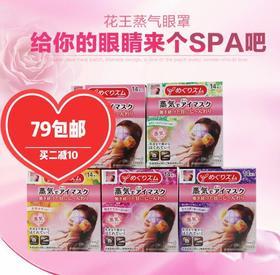 日本花王进口蒸汽眼罩无香型薰衣草洋甘菊玫瑰柚子味