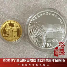 2008宁夏回族自治区成立50周年纪念金银币