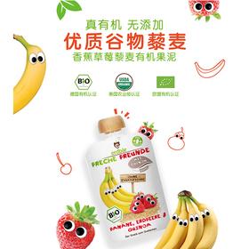 淘气伙伴谷物泥-香蕉/草莓/藜麦