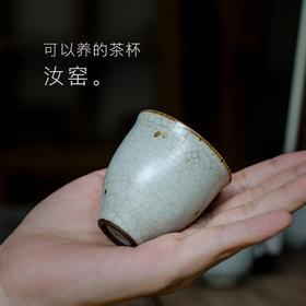 永利汇汝窑开片可养功夫茶杯单杯小杯子陶瓷景德镇茶具品茗喝茶杯