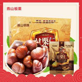 【燕山明珠】100g*10袋 燕山板栗 优质板栗仁礼品盒 河北特产