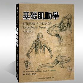 基础肌动学 解剖教材书籍 爱思维尔图文详解 黑白中文版塑封精装