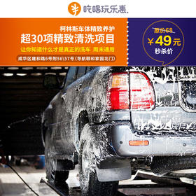 49元抢原价68元CLEANS(柯林斯)车体精致洗护1次,超30项精洗项目!