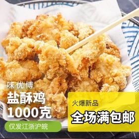 味优博盐酥鸡1000克
