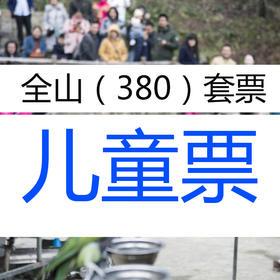 九皇山全山套票(原价380元)儿童票